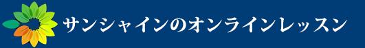 サンシャインオンラインレッスン(Sunshine online lesson) ロゴ